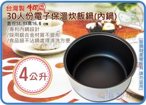 =海神坊=台灣製 JINN HSIN 牛88 30人份電子保溫炊飯鍋 內鍋 電子煮飯鍋 保溫鍋 營業用電鍋 4L