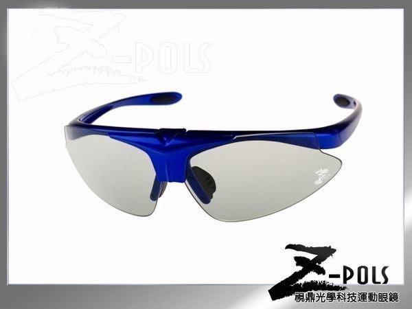 【Z-POLS頂級變色鏡片】專業級可掀式可配度全藍UV4感光運動眼鏡,下殺