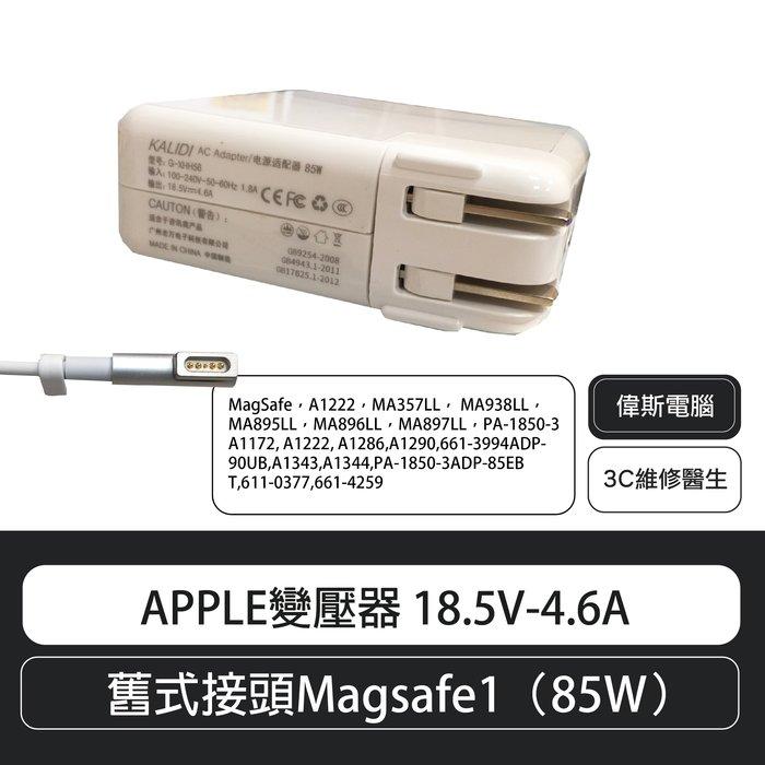 【偉斯電腦】 APPLE變壓器 18.5V-4.6A  舊式接頭Magsafe1(85W)