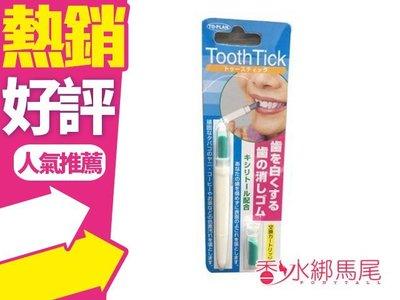 ◐香水綁馬尾◐Tooth Tick 立潔淨 齒白橡皮擦筆 (一般型) 1支+補充品x1 美齒