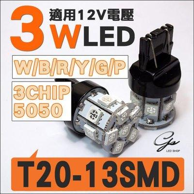 光速LED精品◇5050 T20 13SMD 單芯 雙芯 煞車燈/倒車燈/方向燈 非T1O 現貨:黃色 直購85元