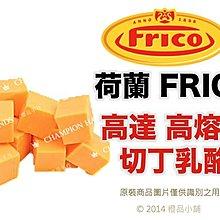 【橙品手作】預訂品~荷蘭 FRICO 高達 高熔點切丁乳酪 1Kg(原裝)【烘焙材料】