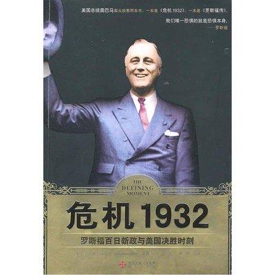 危機1932 :羅斯福百日新政與美國決勝時刻 總統在大蕭條時代的抉擇與滅火美國金融危機及其教訓書籍