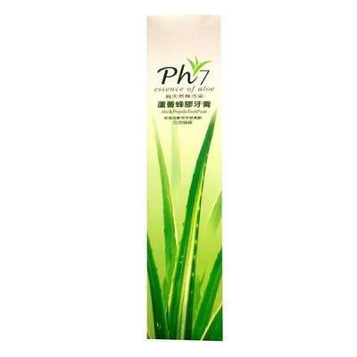 【澎湖在地味】 ㊣澎湖縣農會出產~PH7 蘆薈蜂膠牙膏