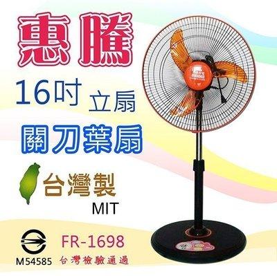 =阿嗚阿=惠騰 FR-1698 16吋立扇.電扇.涼風扇 關刀扇葉 台灣製造保固一年 超商無法寄送