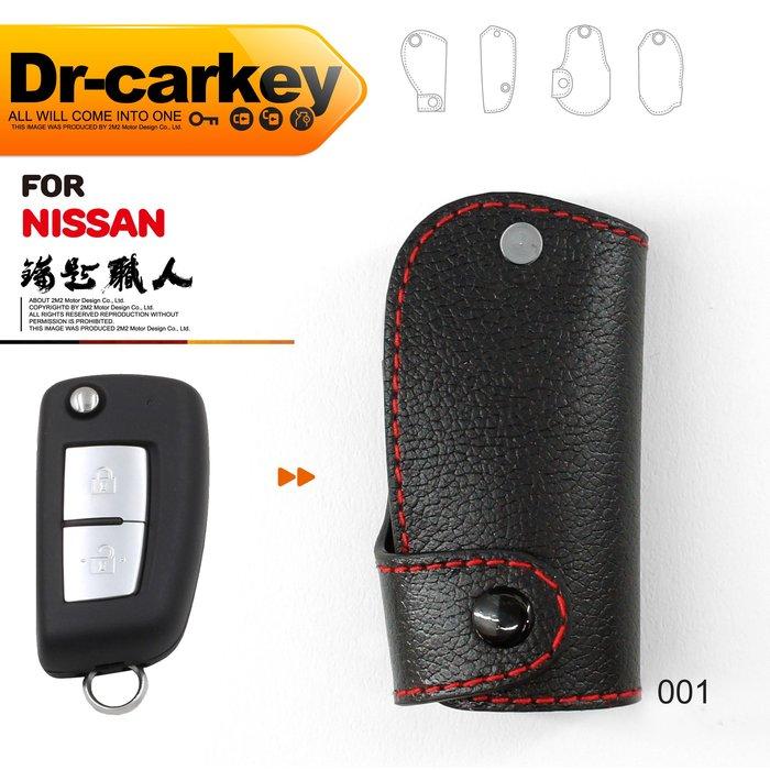 【Dr.Carkey】NISSAN X-TRAIL 日產汽車 鑰匙皮套 摺疊鑰匙皮套 鑰匙包 汽車百貨  簡約時尚