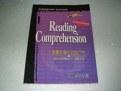 古集二手書 ~Reading Comprehension 何信彰 三民 957143552X