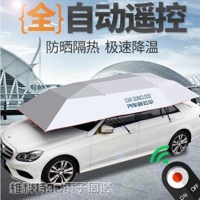 汽車遮陽傘 汽車遮陽傘全自動智慧遙控車衣車罩防曬雨遮陽行動教練車棚99狂歡購物節
