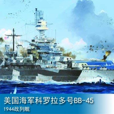 小號手1/700美國海軍科羅拉多號BB-45戰列艦1944戰艦世界05768