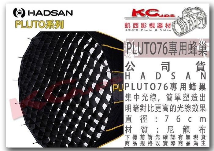 凱西影視器材【 HADSAN PLUTO 76 專用 蜂巢 】軟蜂巢 拋物線 深型罩 一秒快收 快收罩 柔光箱 無影罩
