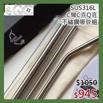 【光合作用】QC館 SUS316L C彎C直Q直環保吸管組、日本鋼材、醫療級不鏽鋼、100%台灣製造、SGS、不塑