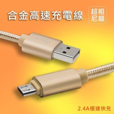蘋果 IOS TYPEC Micro 安卓 加粗 鋁合金屬尼龍數據線 充電線 100公分 1M 桃園市