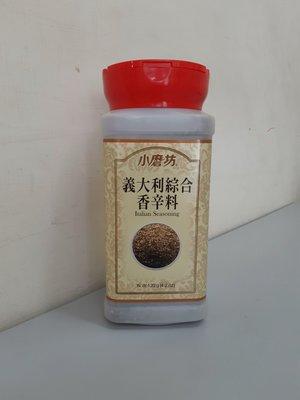 【小磨坊】~義大利香料120g/罐$120~