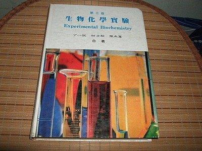 古集二手書 ~生物化學實驗 = Experimental Biochemistry 9579426023 茂昌