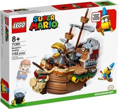 正版授權 LEGO 樂高 積木 MARIO系列 LEGO 71391 庫巴飛行船