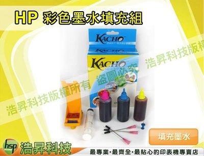 【含稅】HP 30cc 黑+彩 墨水填充包 17/22/23/28/57/93/95/97/78 雙匣 IINH27-1