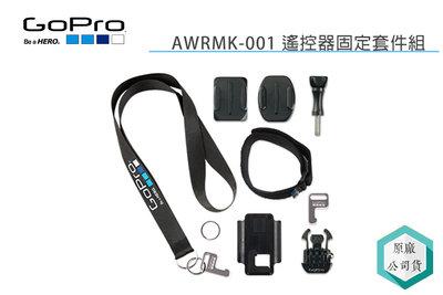 《視冠高雄》下殺7折 GOPRO 遙控器 固定套件組 公司貨 AWRMK-001
