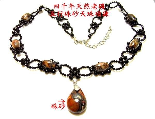 小風鈴~精選老礦天然五行硃砂天珠項鍊~量少珍貴//玉隨之極品!超強的磁場