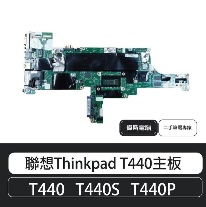 ☆偉斯電腦☆聯想Thinkpad T440 T440S T440P 主機板