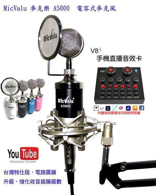 V8 Plus手機直播音效卡+nb35支架+A5000電容式麥克風送音效軟體