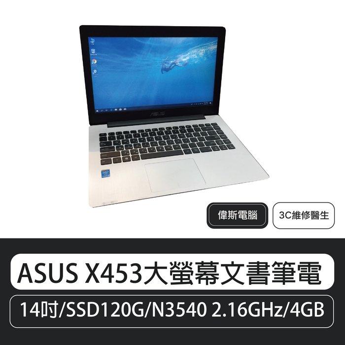 下殺79折【偉斯電腦】ASUS X453大螢幕文書筆電 #ASUS筆電 #華碩筆電 #華碩文書筆電