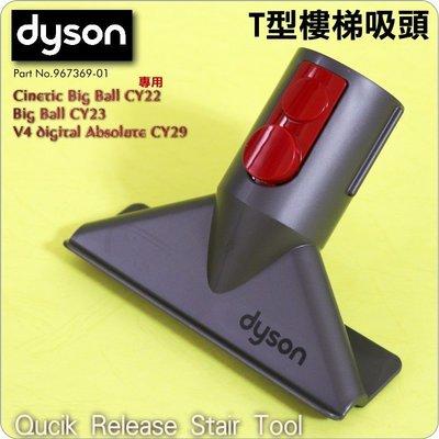 #鈺珩#Dyson原廠T型樓梯吸頭、T型T字吸頭刷頭Cinetic Big Ball CY22 CY23 CY29 V4