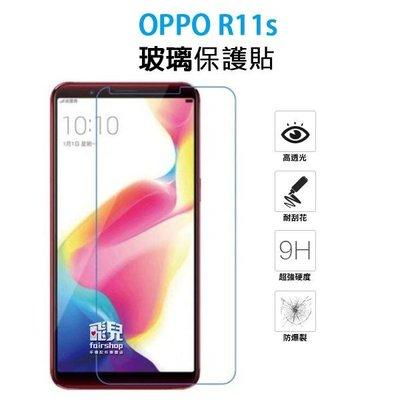 【飛兒】保護螢幕 OPPO R11s 正面 玻璃貼 亮面 保護貼 玻璃膜 防刮 2.5D 9h 鋼化玻璃貼 049
