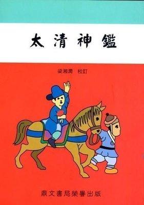 【鼎文書局--命理系列㊣】太清神鑑 / 梁湘潤 校訂(命072)