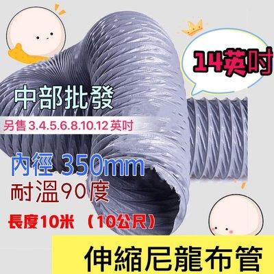 銷售批發 煙管 尼龍布風管 排油煙管 抽油煙管 14英吋  尼龍管 抽風管 油煙管 尼龍管 尼龍布管 尼龍布伸縮風管