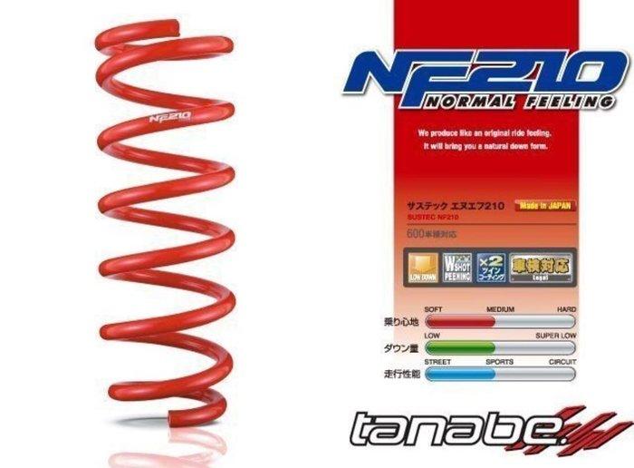 國豐動力 LEXUS GS350 2012年以後 TANABE SUSTEC 210 短彈簧組 降低三公分 現貨 供應 歡迎洽詢 避震懸吊系統