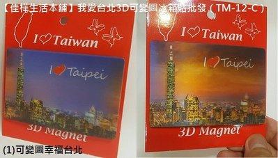 【佳樺生活本舖】我愛台北3D可變圖冰箱...