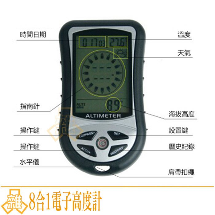 3C雜貨-8合1電子高度計 登山 爬山指南針 溫度計 水平儀 時間 日期 海拔高度 天氣 測試器 室內 戶外溫度