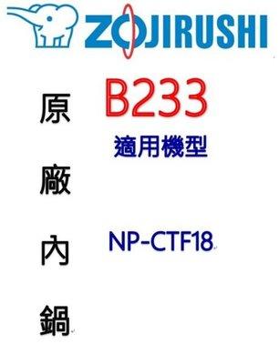 【原廠公司貨】象印 B233 10人份電子鍋內鍋(原廠原裝內鍋黑金剛)。可用機型:NP-CTF18