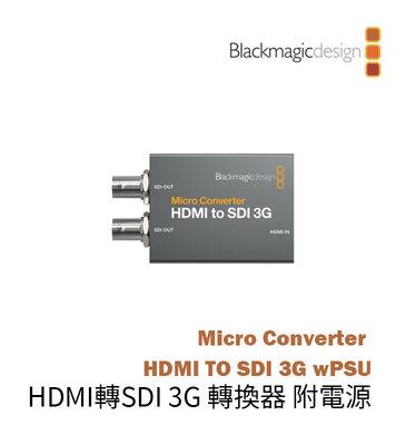 『e電匠倉』Blackmagic 黑魔法 Micro Converter HDMI 轉 SDI 3G wPSU 微轉換器