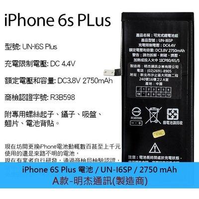 BSMI Apple內置電池 iPhone 6s Plus DIY電池組 拆機工具組 拆機零件 充電電池 鋰電池 更換
