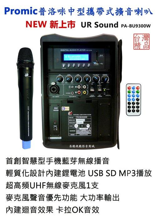 【昌明視聽】普洛咪 UR SOUND PA-BU9300W 中型行動擴音喇叭 藍芽 USB 播音 附一支手持式麥克風