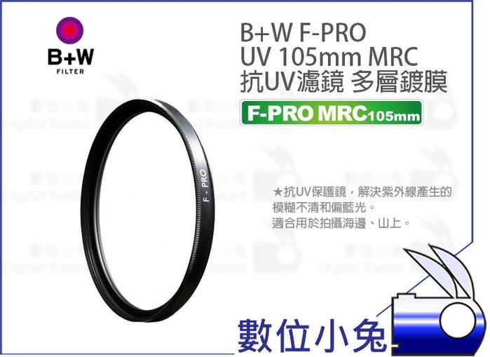 數位小兔【B+W F-PRO 010 UV MRC 多層鍍膜 105mm 保護鏡】公司貨 抗紫外線 濾鏡 UV鏡 防炫光