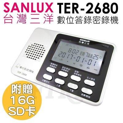 【公司貨 附16G卡+贈讀卡機】台灣三洋 SANLUX TER-2680 數位 答錄機 密錄機 白色 TER2680