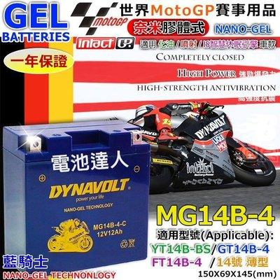 ~電池 ~MG14B~4 YT14B GT14B~4 DYNAVOLT 藍騎士 機車電池
