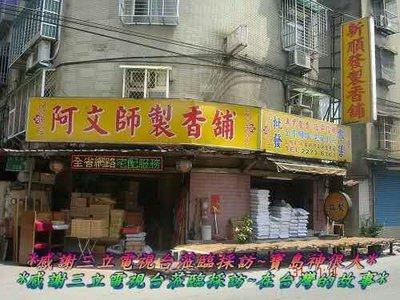 台北阿文師製香廠