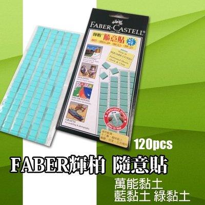 輝柏【1入】環保隨意貼(75g) 187065 Faber-Castell 萬能貼土 綠黏土 藍黏土 blu tack