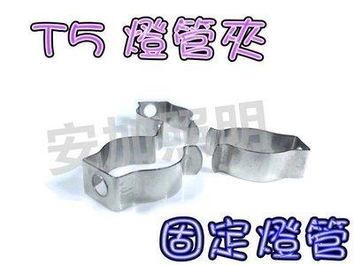 E7A73 T5 燈管夾 日光燈管夾 固定燈夾 LED燈夾 工作燈夾 2尺 4尺 T5燈管使用 燈勾 燈管夾 台南市