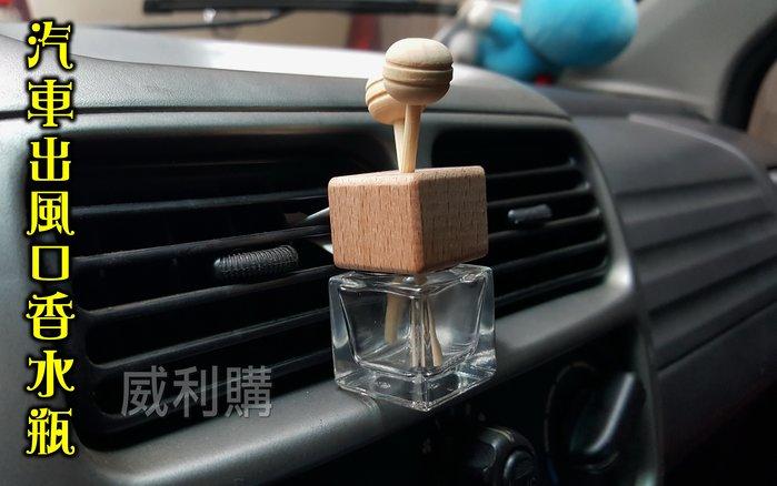 【喬尚拍賣】汽車香水瓶(夾扣四方瓶)【空瓶35元】出風口香水瓶 插棒薰香瓶 松木瓶蓋 精油瓶 可平放