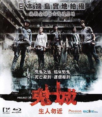 【藍光電影】鬼城/端島計劃(泰國最新恐怖片)  50-051