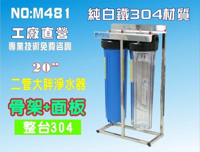 【龍門淨水】20吋大胖二管透藍白鐵腳架濾殼組 淨水器 水塔過濾器 地下水(貨號M481)