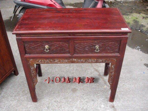 小o結緣館仿古傢俱.............雙抽桌(老件)(榆木)84x43x81