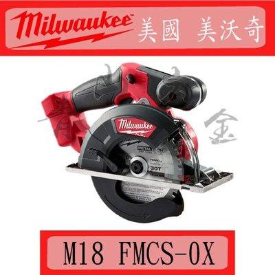 『青山六金』附發票 Milwaukee M18 FMCS-0X 18V 鋰電 無碳刷 鐵工 圓鋸機
