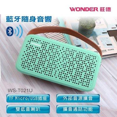現貨 WONDER 藍牙隨身音響 WS-T021U 藍牙音響 隨身聽 MP3隨身聽 隨身聽 方便攜帶 USB音響 擴音機