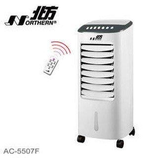 【限時特賣+可刷卡+公司貨免運稅】北方 移動式冷卻器  AC-5507F/5507F