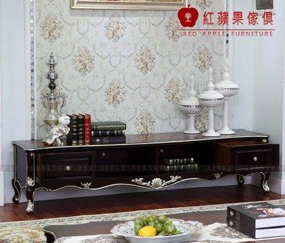[紅蘋果家俱]CT0022電視櫃 新古典 金邊雕刻 實體店面